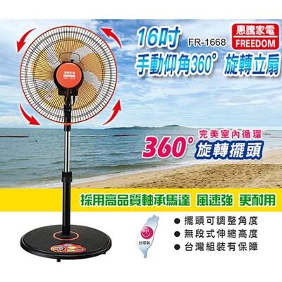 免運 惠騰 16吋手動仰角360度立扇 FR-1668(台灣製造) (7.2折)