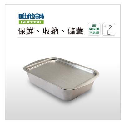 美國VitaCraft唯他鍋 Nu Cook不銹鋼方型保鮮盒(S)(1.2L)N1I0001 (8.2折)
