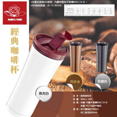 【Nami&Yami】304不鏽鋼500ml經典咖啡杯 NY-550M (7.4折)