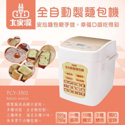 【大家源】全自動製麵包機 TCY-3502 (4.7折)