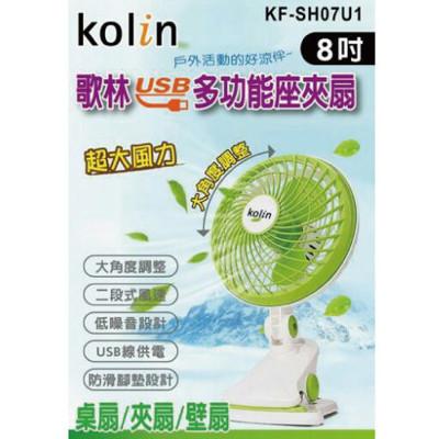 歌林8吋多功能座USB夾扇 KF-SH07U1 (5折)