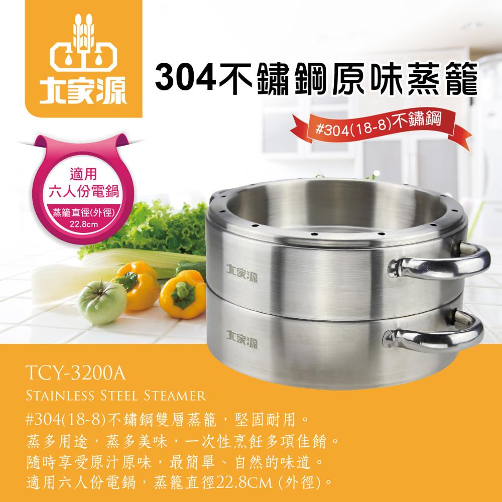 大家源304不鏽鋼原味蒸籠(六人份適用)tcy-3200a