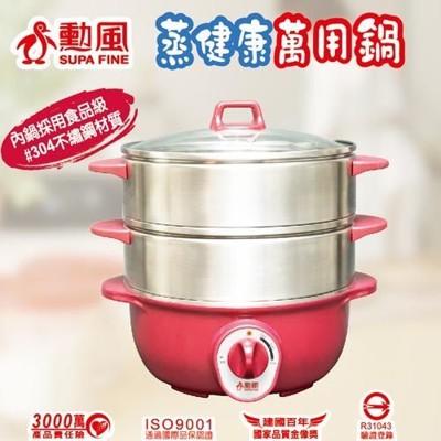【勳風】蒸健康萬用鍋 HF-8632 (4.7折)