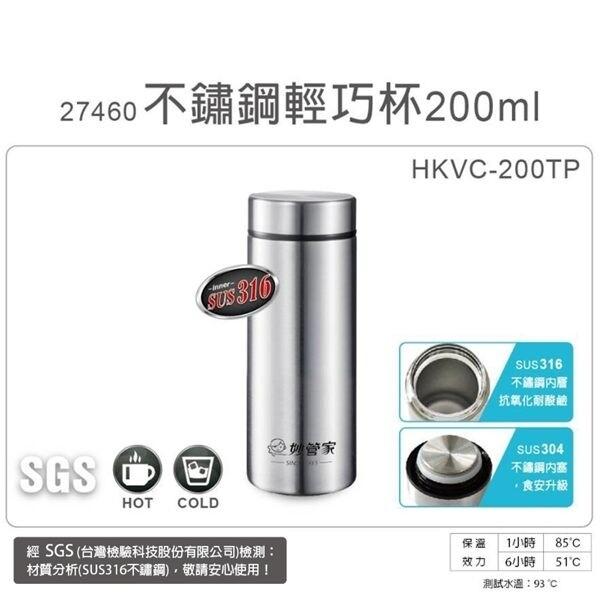妙管家 200ml內膽316不鏽鋼輕巧保溫保冷杯 hkvc-200tp 免運