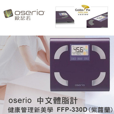 【oserio 歐瑟若】多功能體脂計 FFP-330 (7.1折)