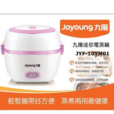 【九陽】迷你電蒸鍋 JYF-10YM01 (6.7折)
