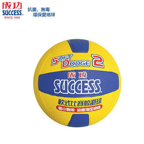 成功success #2軟式比賽躲避球 (s1421)