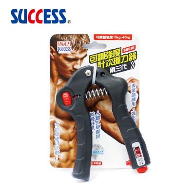 成功SUCCESS 可調強度計次握力器-第三代 S5215(2入組) (7.8折)