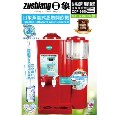 【日象】蒸氣式濾心開飲機10L ZOP-5650 (7.4折)