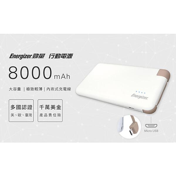 勁量 8000mah行動電源-輕巧免帶線 ue8001 免運