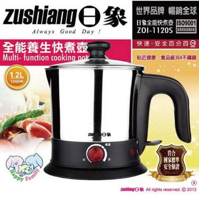 《日象》全能養生快煮壺 -1.2L (ZOI-1120S) 台灣製 (5.8折)