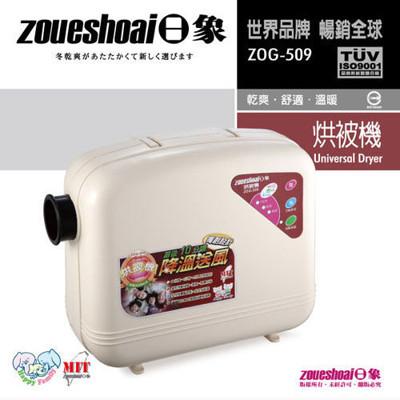 《日象》觸控式烘被機 (ZOG-509) (9.5折)