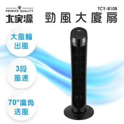 大家源 勁風大廈扇 TCY-8108 (8.4折)