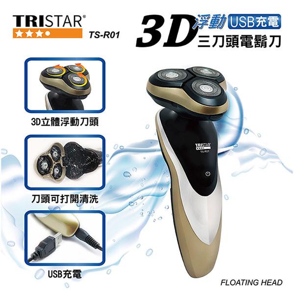tristar 3d浮動usb充電三刀頭電鬍刀 ts-r01 免運