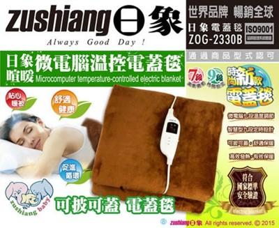 【日象】暄暖微電腦溫控雙人電蓋毯 ZOG-2330B (8.7折)