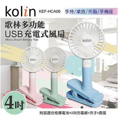 歌林 3吋便攜式手持涼風扇 kef-hca06 免運 (7.1折)
