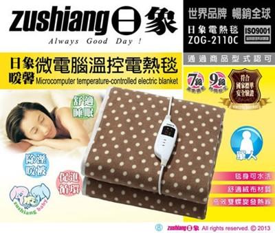 【日象】暖馨微電腦溫控單人電熱毯 ZOG-2110C (8.1折)