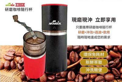 【AKWTAKE】第三代升級版咖啡研磨手沖隨身杯(直接過濾、飲用)四件+贈【九陽】快煮壺 (5.1折)
