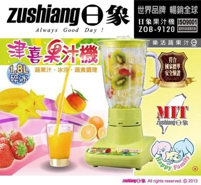 日象 津喜碎冰果汁機(玻璃杯)1.8L ZOB-9120 (7.9折)
