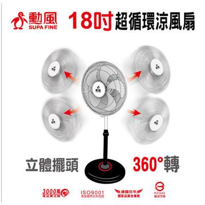 【勳風】18吋超循環立扇 HF-B1818 (6.1折)