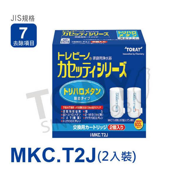 免運 日本東麗 濾心 mkc.t2j (2入)總代理貨品質保證