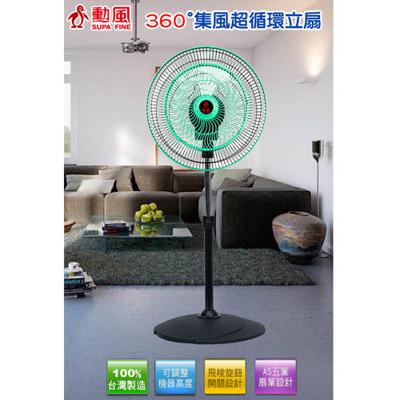 【勳風】14吋集風網超循環立扇 HF-B1438G (5.9折)
