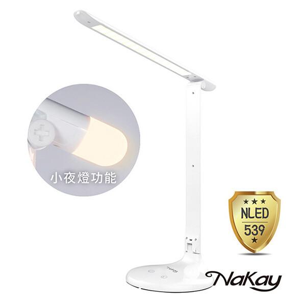 免運 nakay led三段觸控檯燈 nled-539