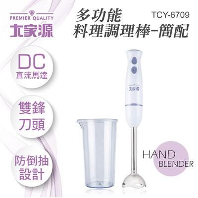 【大家源】多功能料理調理棒-簡配 TCY-6709 (5.1折)