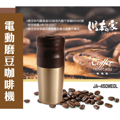 川本家 可攜式電動磨豆咖啡機保溫杯 JA-450WEGL (4.4折)