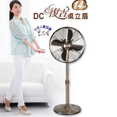 【勳風】14吋直流變頻古銅扇 HF-7288DC (6.1折)