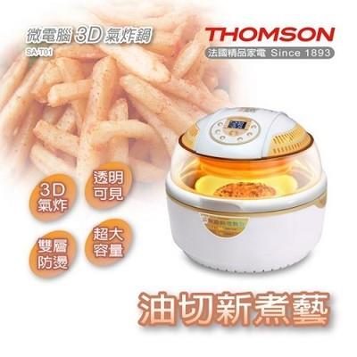 THOMSON 微電腦3D氣炸鍋 SA-T01 (6.8折)
