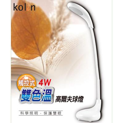 【Kolin歌林】4W雙色溫高爾夫球燈 KTL-MN6651 (5.9折)