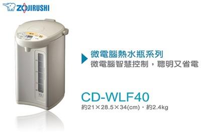 《象印》微電腦電動熱水瓶 -4.0L (CD-WLF40) (7.8折)