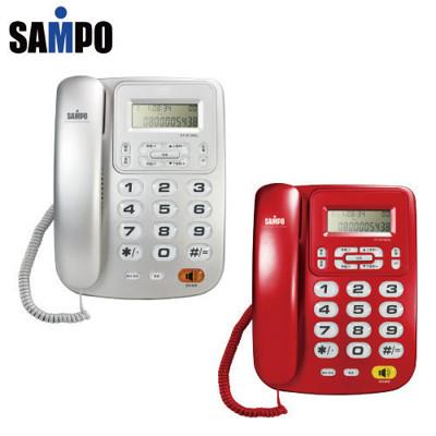 【聲寶】來電顯示電話 HT-W1002L (6.3折)