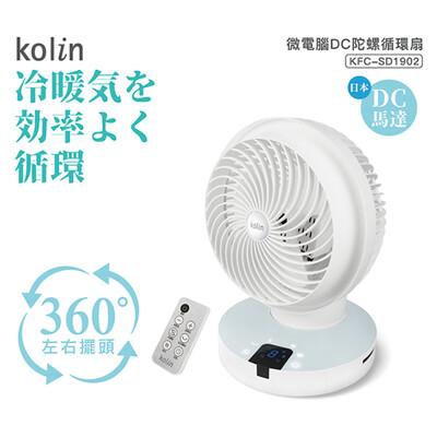 歌林Kolin 9吋微電腦DC陀螺循環扇 KFC-SD1902 (8.9折)