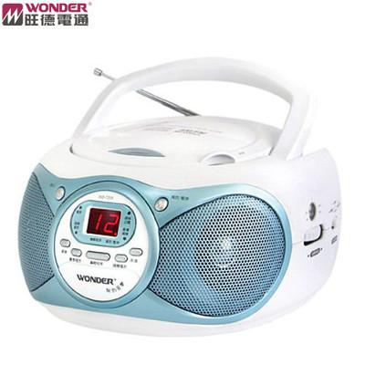 《旺德》手提式CD音響-銀藍色 (WD-7205) (8.2折)