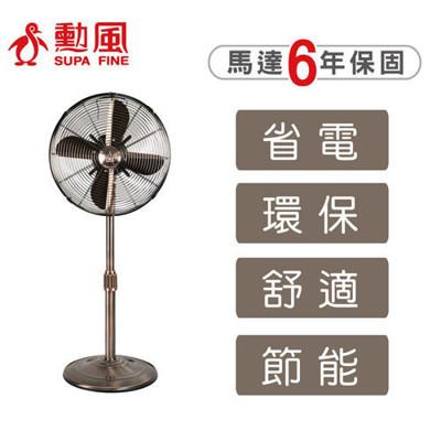 【勳風】14吋直流變頻古銅扇 HF-7288DC(附贈品) (6.9折)