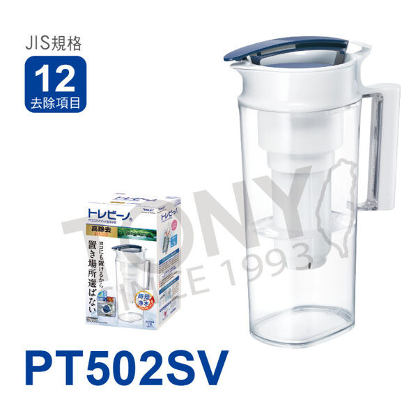免運 日本東麗 速過濾淨水壺 pt502sv 總代理貨品質保證