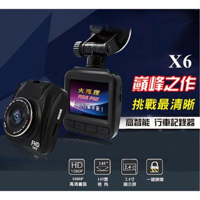 【火狐狸】X6 高畫質 1080P 行車記錄器 (7.3折)