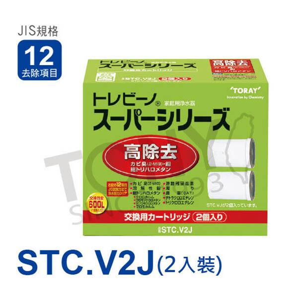 免運 日本東麗 濾心 stc.v2j (2入)總代理貨品質保證