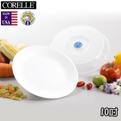 《CORELLE》美國康寧餐具 10吋平盤附微波保鮮蓋 -純白 (7.9折)