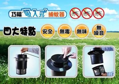 《巧福》吸入式光觸媒捕蚊器 (UC-800H) (9.5折)