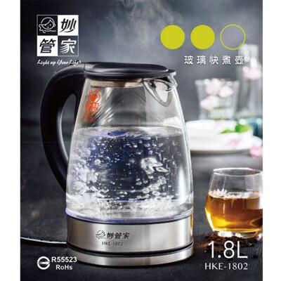 妙管家 led炫彩玻璃快煮壺1.8l hke-1802 免運 (7.3折)