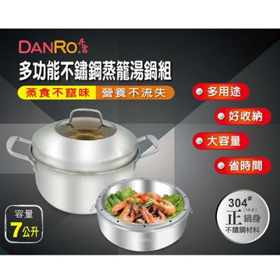 丹露 多功能不鏽鋼蒸籠湯鍋組7公升 S304-275-3P (5折)