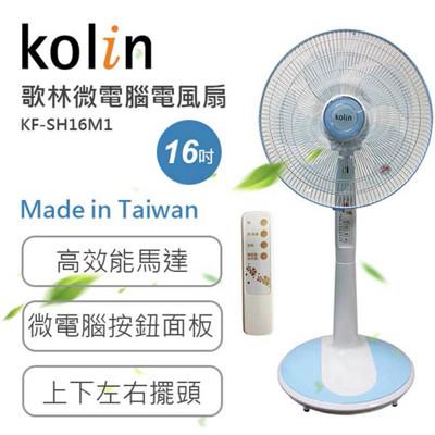 歌林 16吋微電腦遙控電風扇 KF-SH16M1 (7.4折)