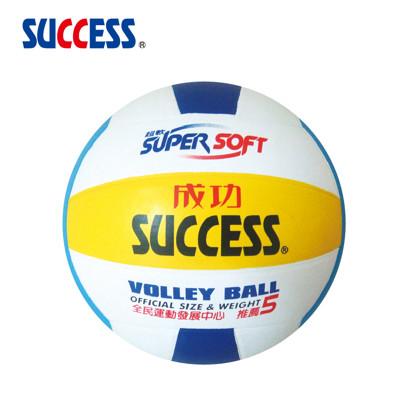 成功SUCCESS 日式三色排球 S1351 加贈手打打氣筒 (7.6折)