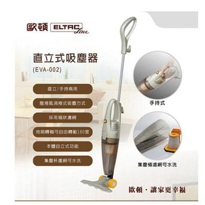 ELTAC歐頓 直立式吸塵器 EVA-002 (7.7折)