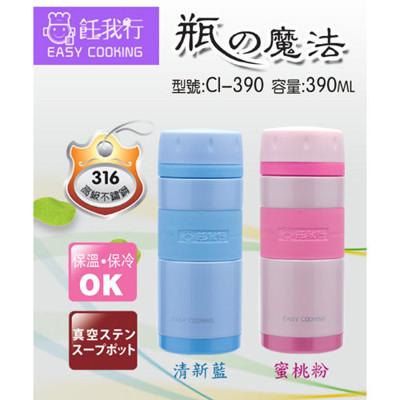 【任我行】316不鏽鋼魔法瓶390ML CI-390 (5.8折)
