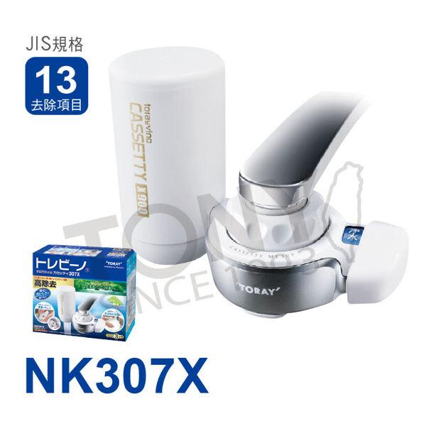 免運 日本東麗 淨水器1.6l/分 mk307x 總代理貨品質保證
