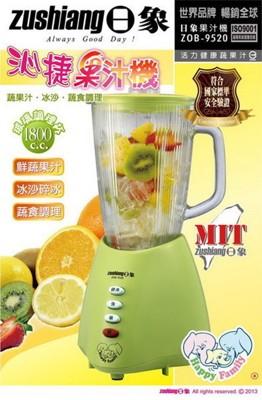日象 沁捷碎冰果汁機(玻璃杯)1.8L ZOB-9520 (6.8折)